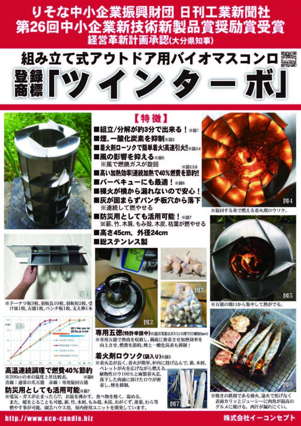 biomas-omote-auto